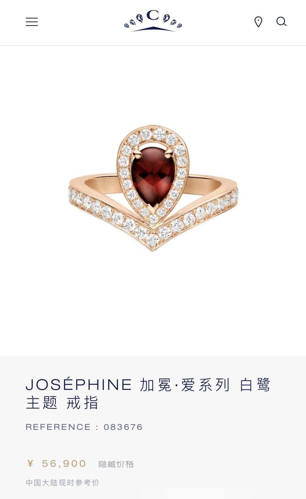Chaumet尚美JOSEPHINE 加冕·爱系列 白鹭083676 18k玫瑰金1克拉