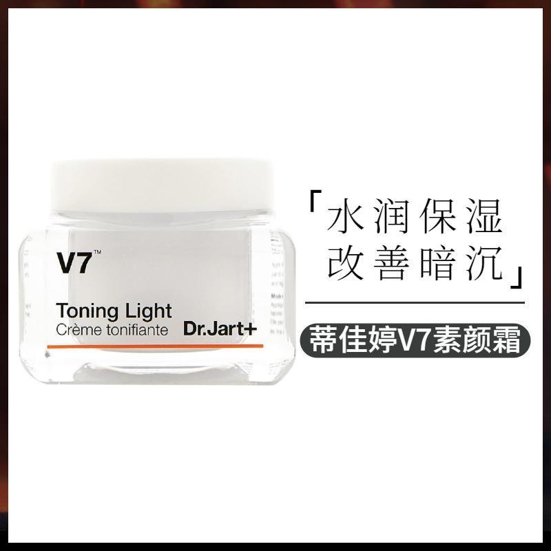 韩国Dr.Jart+/蒂佳婷V7素颜霜50ml 维生素活颜素颜亮白霜懒人霜