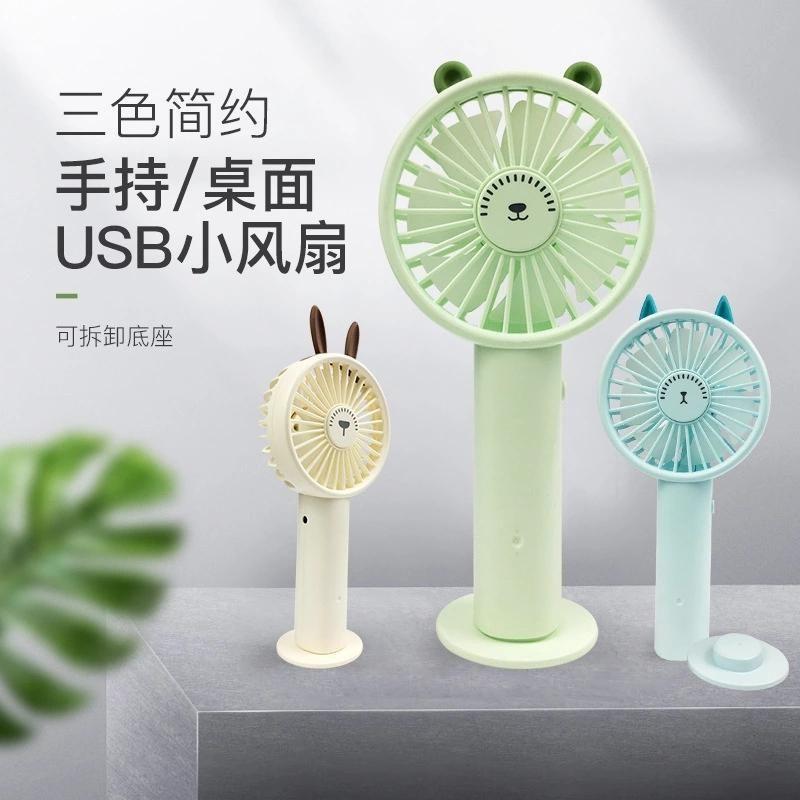 韩国EL新款USB风扇手持充电大风力便携简约桌面卡通小风扇