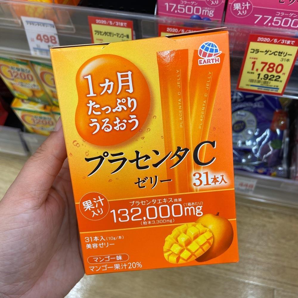 大冢大塚肌C胎盘素胶原蛋白果冻VC+玻尿酸美容 31条果冻芒果味