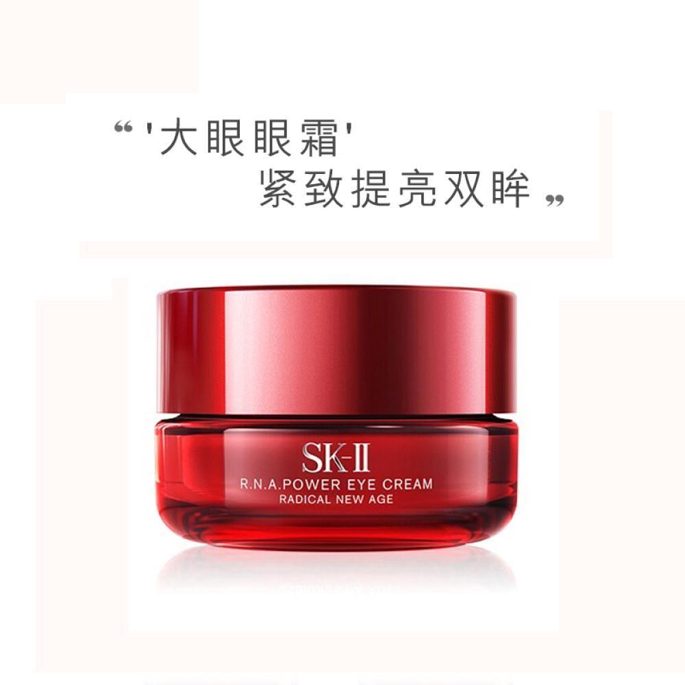 SK-II sk2眼霜skii大眼眼霜微肌因焕采修护眼霜15g滋养提拉紧致