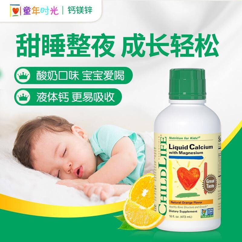 Childlife时光童年宝宝婴儿童钙美锌乳钙液体补剂 473ML补锌