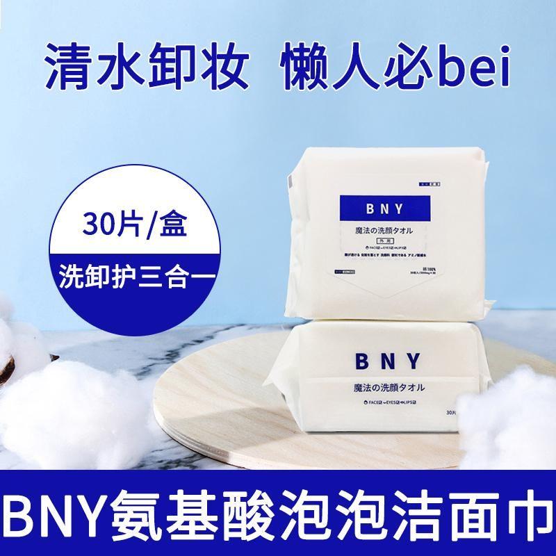 BNY氨基酸干式泡泡洁面巾进口纯棉面部卸妆清洁控油清爽温和保湿