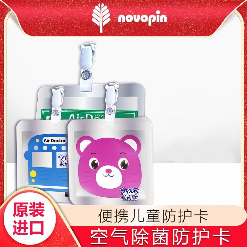日本进口Novopin婴儿除菌卡宝宝成人便携防护除菌防流感便携消毒