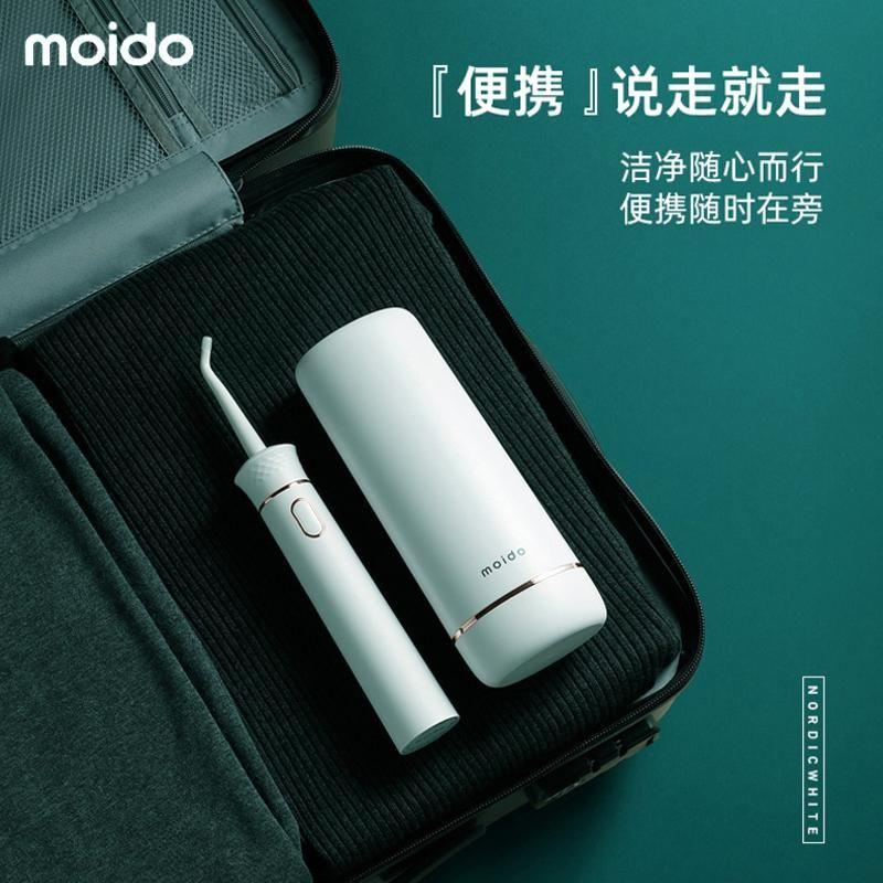 moido小皇冠冲牙器水牙线洗牙神器口腔清洁电动洁牙器便携式家用