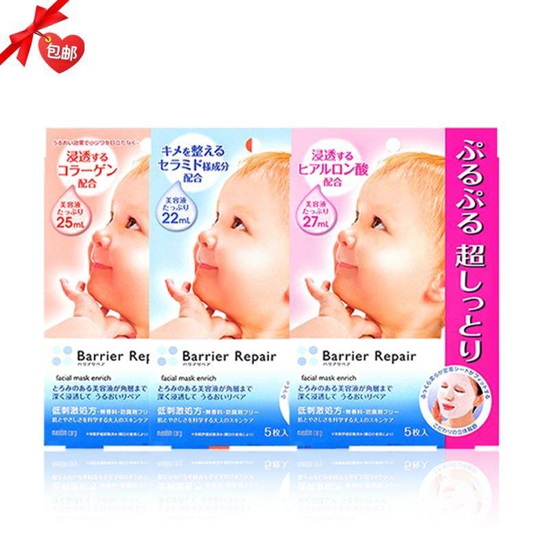 日本曼丹婴儿肌娃娃脸宝宝面膜高保湿补水美白5片