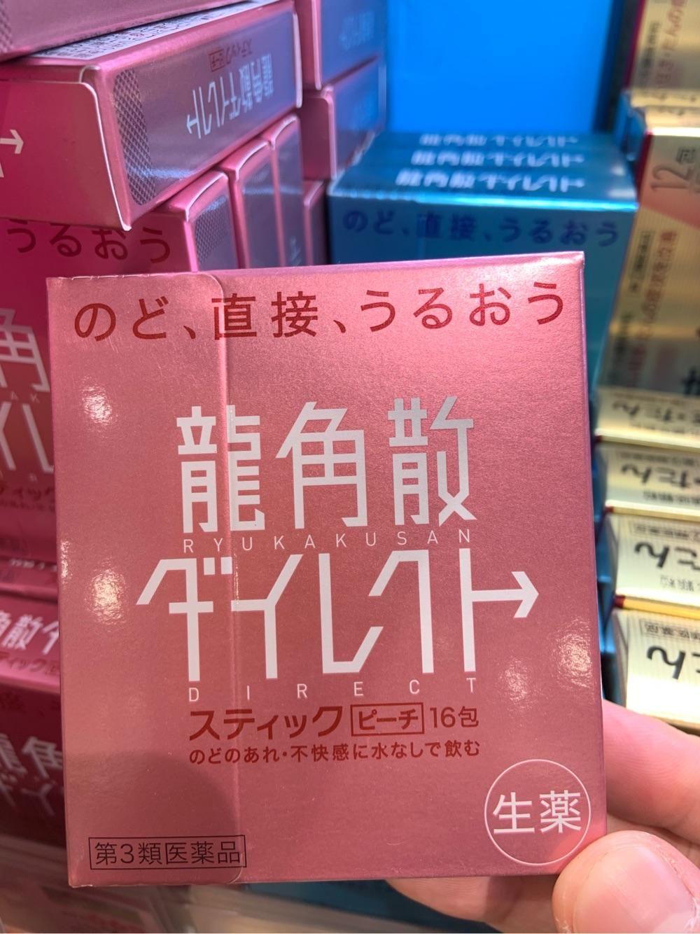日本龙角散含片镇咳化痰清咽利喉缓解喉咙疼痛喉咙痒