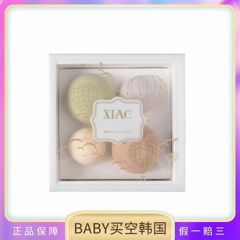 【4个装】日本XIAC云感热气球美妆蛋柔软不吃粉
