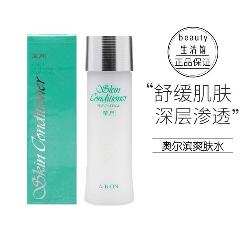 日本Albion奥/澳尔滨健康水爽肤水保湿化妆水330ml