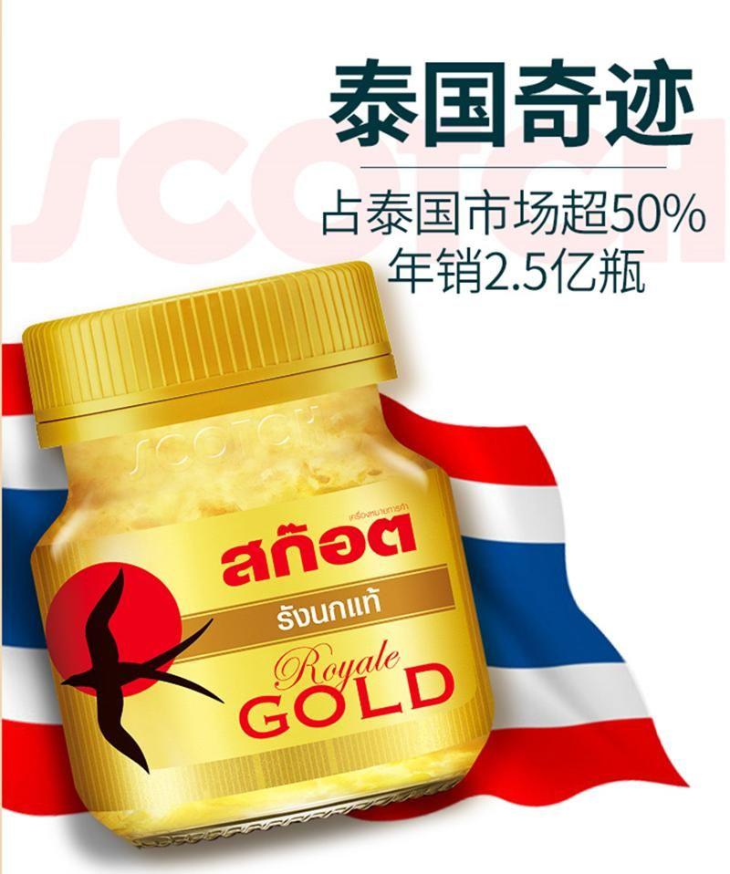 泰国进口scotch士国金丝燕无糖燕窝木糖醇冰糖42mlx6瓶孕妇期滋补
