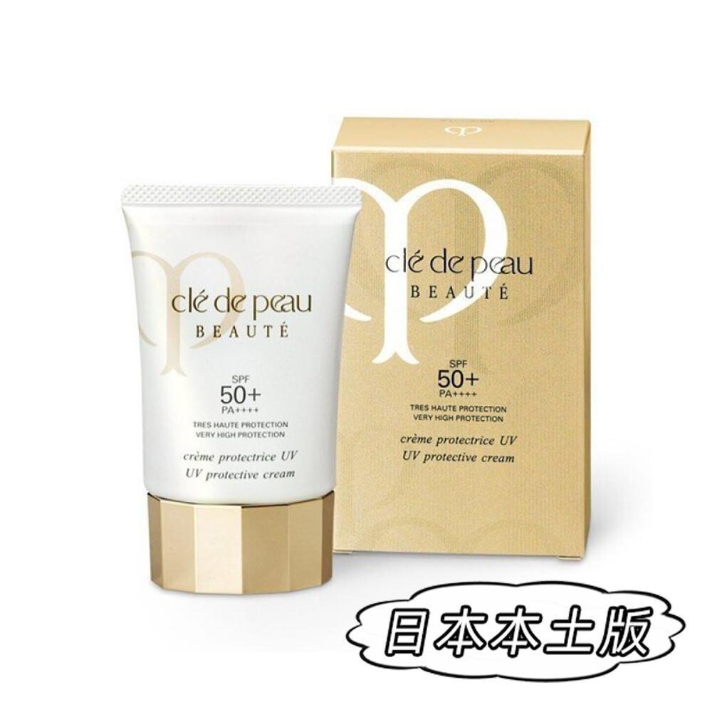 日本本土版CPB肌肤之钥防晒霜50g 御龄防晒抗老修护养肤防紫外线
