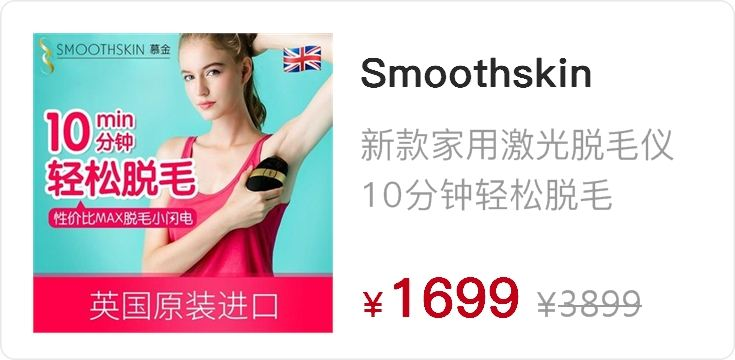 英国smoothskin bare慕金新款家用激光脱毛仪脱毛全身冰点脱毛器